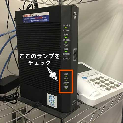 ソフトバンク光 通信障害