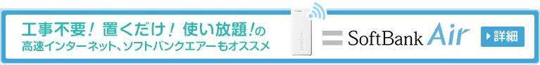 SoftBank Airの詳細