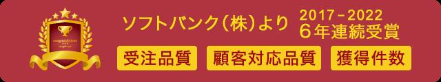 SoftBank 公式より受賞