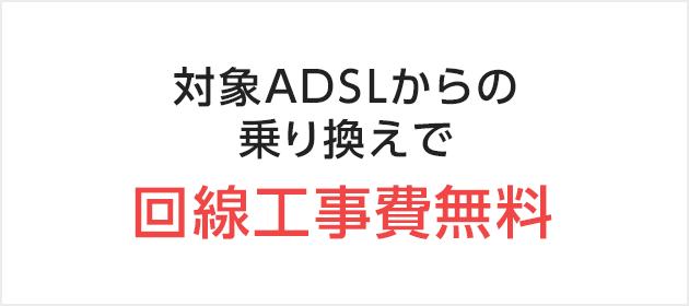 ADSL利用者限定 SoftBank光 回線工事費無料キャンペーン