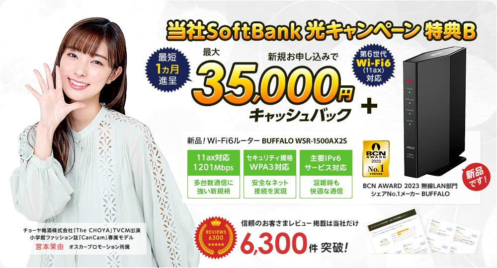 ソフトバンク光 当社キャンペーン キャッシュバック